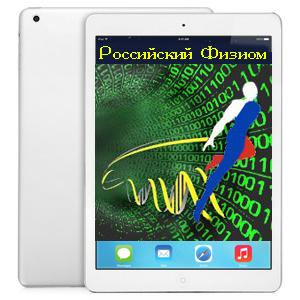 Проект «Российский Физиом»