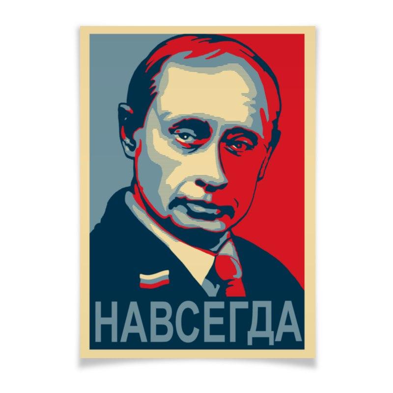 Путин навсегда!